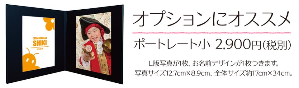 大阪で七五三写真撮影ならハニーアンドクランチのポートレート小