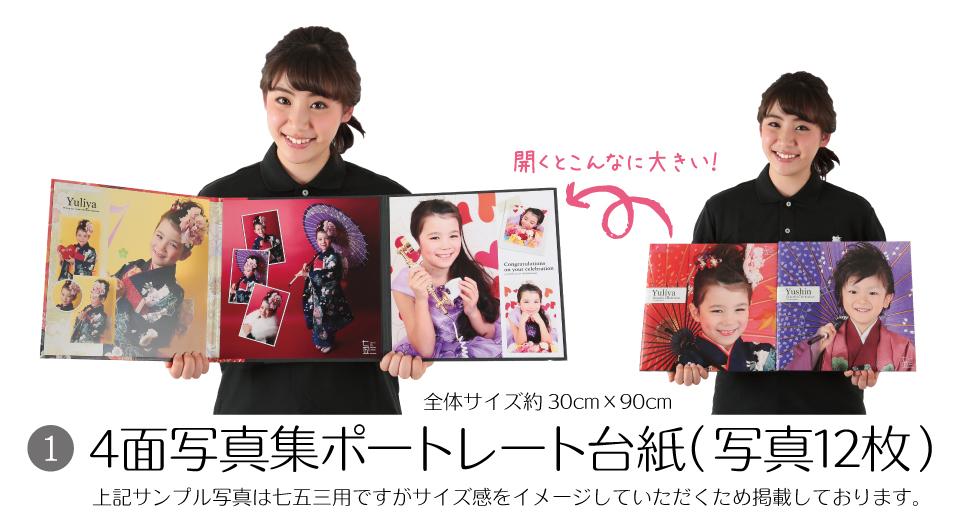 大阪でお宮参り写真撮影ならハニーアンドクランチの四面台紙
