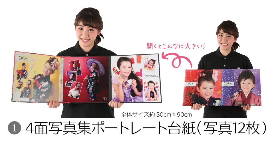 大阪で七五三写真撮影ならハニーアンドクランチの四面台紙キャンペーンの商品画像