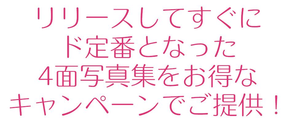 大阪で七五三写真撮影ならハニーアンドクランチの四面台紙キャンペーンのお得告知