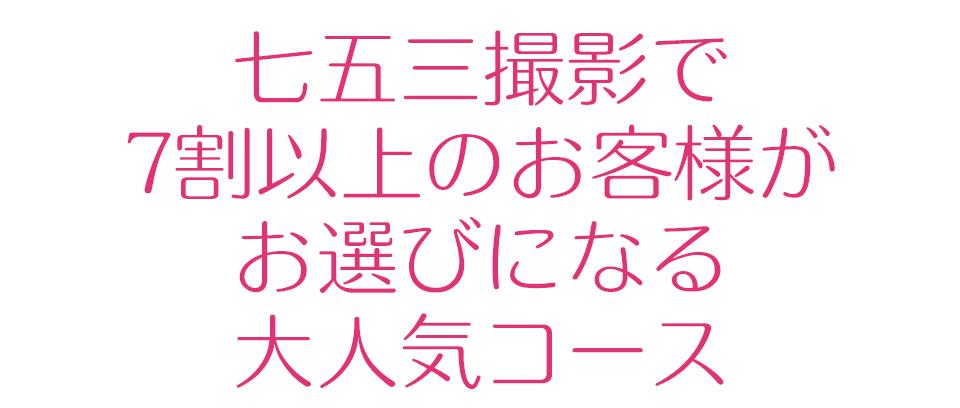 大阪で七五三写真撮影ならハニーアンドクランチの大人気告知バナー