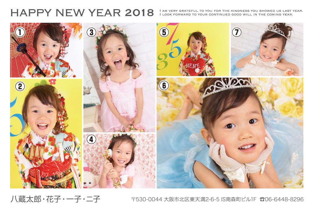 大阪で七五三写真撮影ならハニーアンドクランチのオプション年賀状