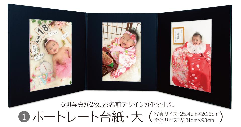 大阪でお宮参り写真撮影ならハニーアンドクランチの七五三フルセットキャンペーンの台紙画像