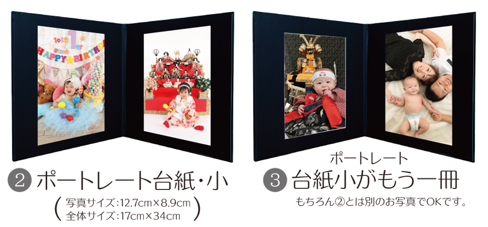 大阪でお宮参り写真撮影ならハニーアンドクランチの七五三フルセットキャンペーンの台紙小画像