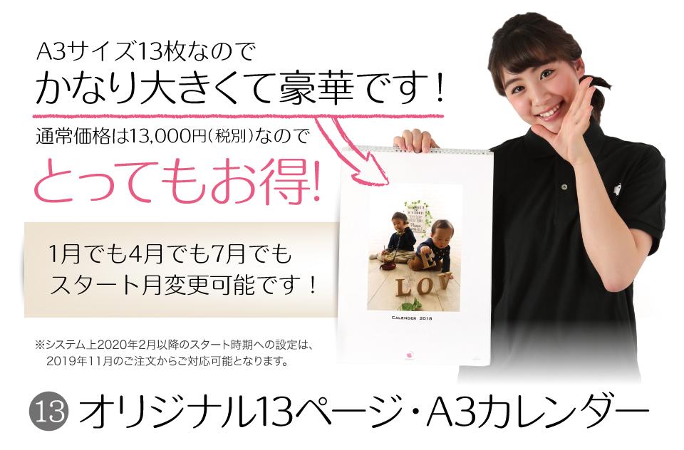 大阪で七五三写真撮影ならハニーアンドクランチのカレンダー13Pバナー3
