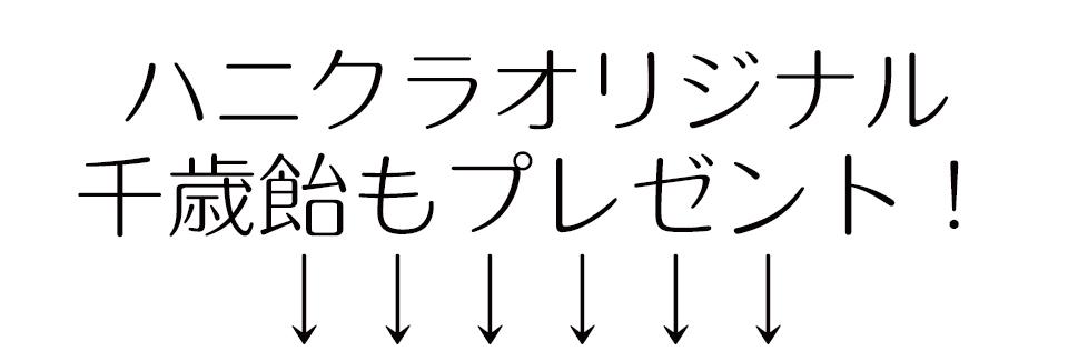 大阪で七五三写真撮影ならハニーアンドクランチの千歳飴プレゼントバナー2