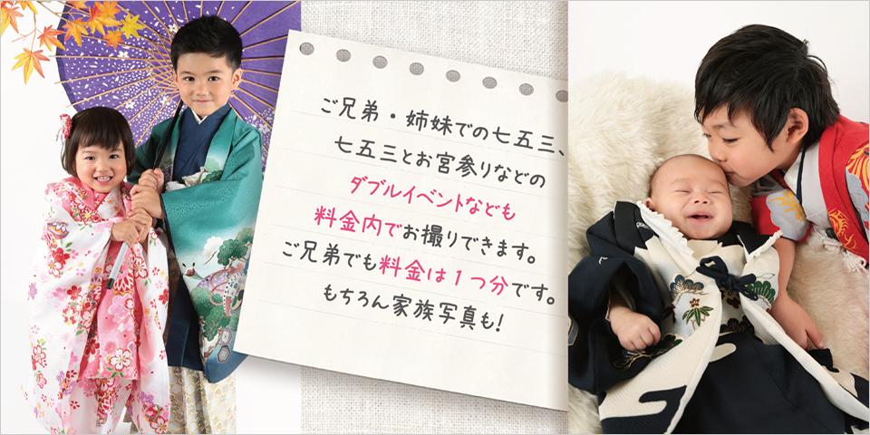 大阪で七五三写真撮影ならハニーアンドクランチのキャンペーン告知バナー01