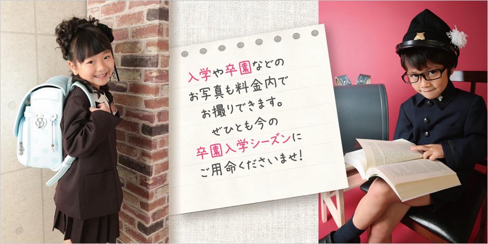 大阪で七五三写真撮影ならハニーアンドクランチのキャンペーン告知バナー02