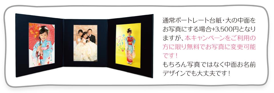 大阪で七五三写真撮影ならハニーアンドクランチの中面無料バナー
