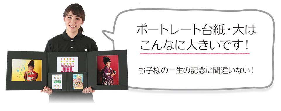大阪で七五三写真撮影ならハニーアンドクランチのポートレート特別セットキャンペーンのポートレート紹介バナー