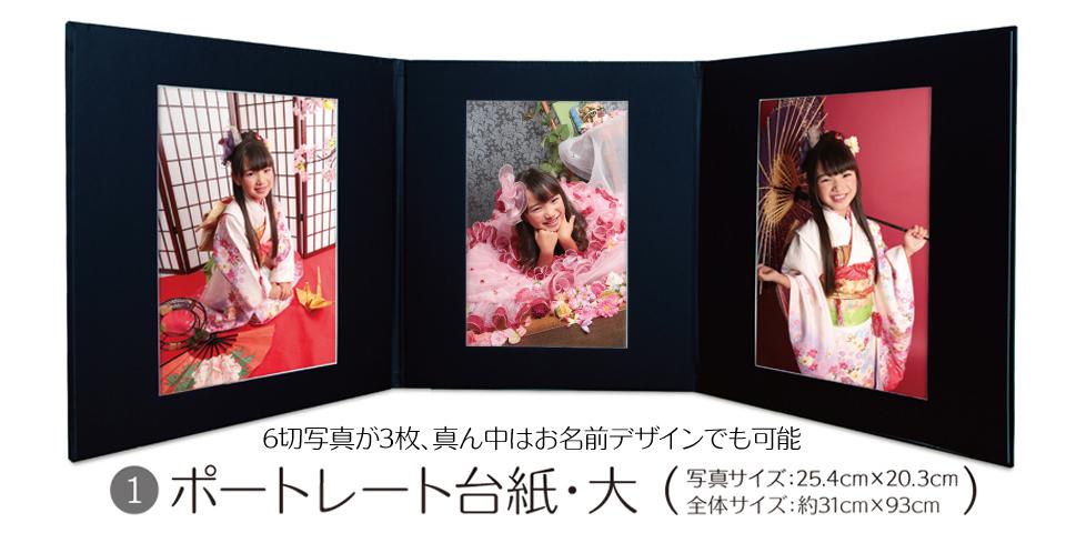 大阪で七五三写真撮影ならハニーアンドクランチの七五三フルセットキャンペーンの台紙画像