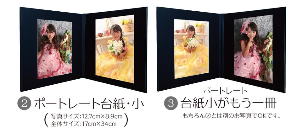 大阪で七五三写真撮影ならハニーアンドクランチの七五三フルセットキャンペーンの台紙小の画像