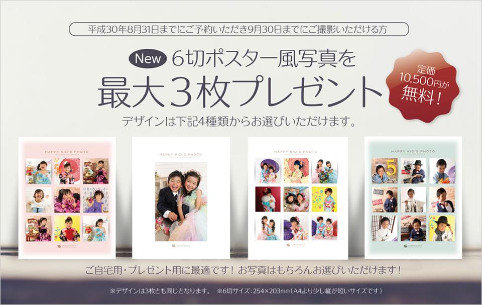 大阪で七五三写真撮影ならハニーアンドクランチの赤ちゃん特別コースのポスタープレゼント