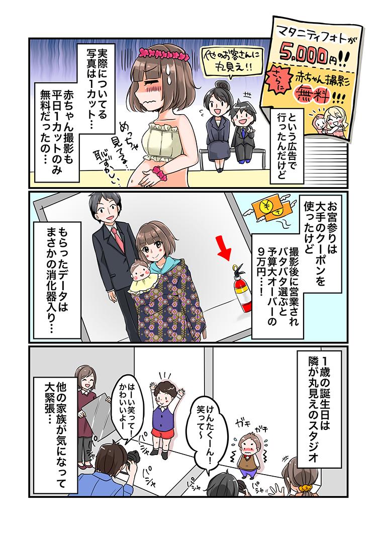大阪七五三写真がマンガでわかるハニクラ02