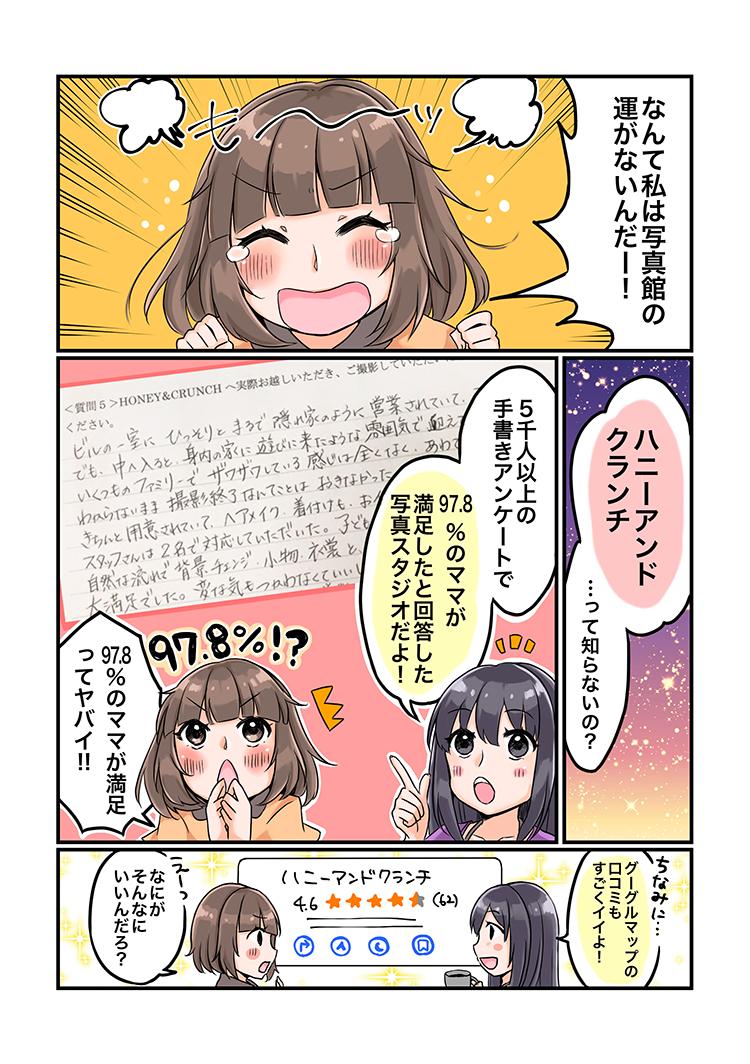 大阪七五三写真がマンガでわかるハニクラ04