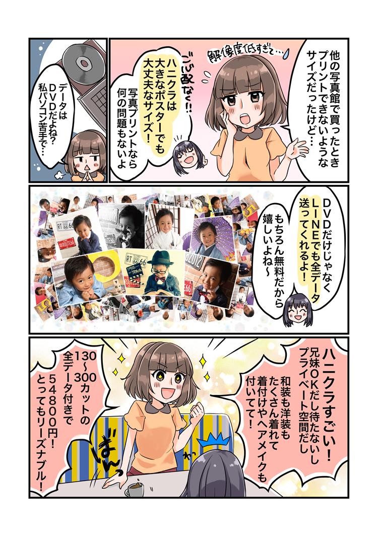 大阪七五三写真がマンガでわかるハニクラ08