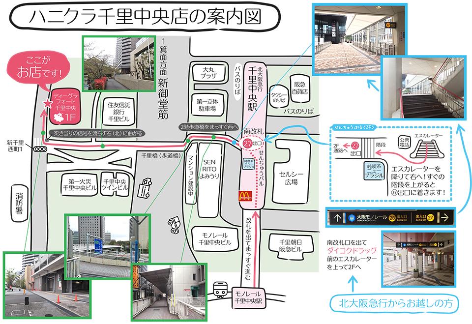 七五三フォトスタジオ・ハニーアンドクランチの千里中央店の地図
