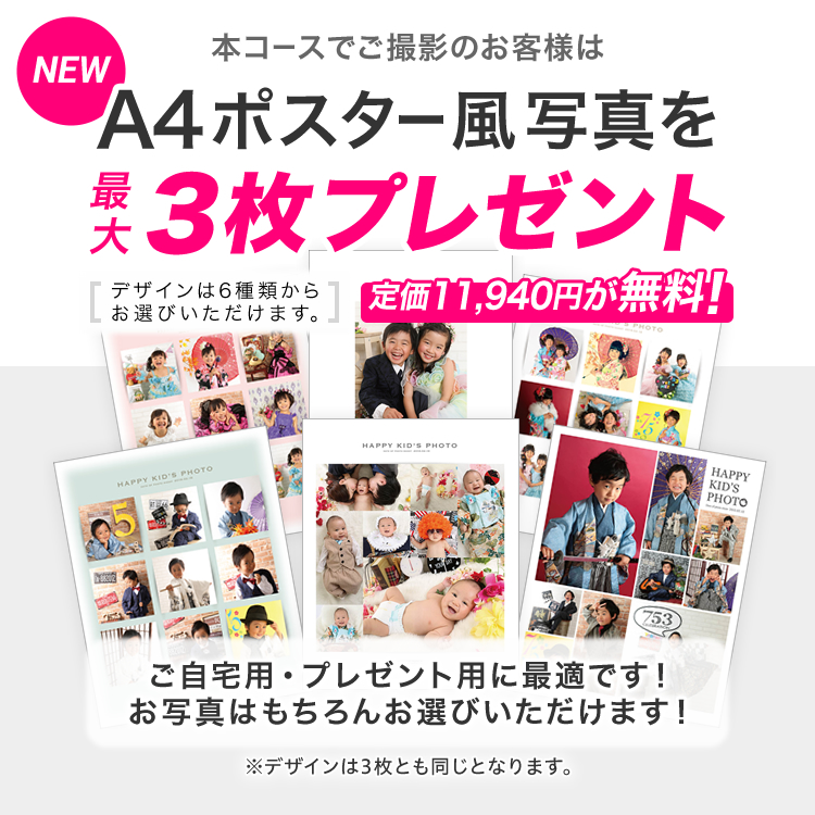 大阪で七五三写真撮影ならハニーアンドクランチのA4ポスター風写真をプレゼント