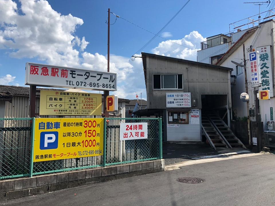 高槻茨木の七五三写真館近くのパーキング01