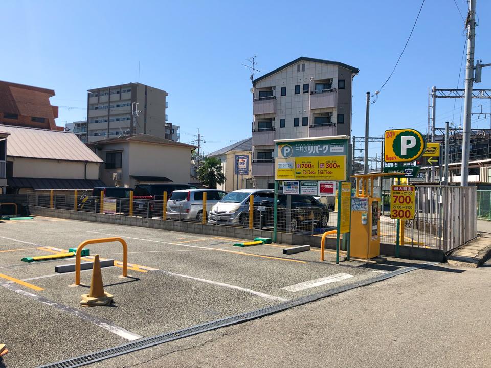 高槻茨木の七五三写真館近くのパーキング02