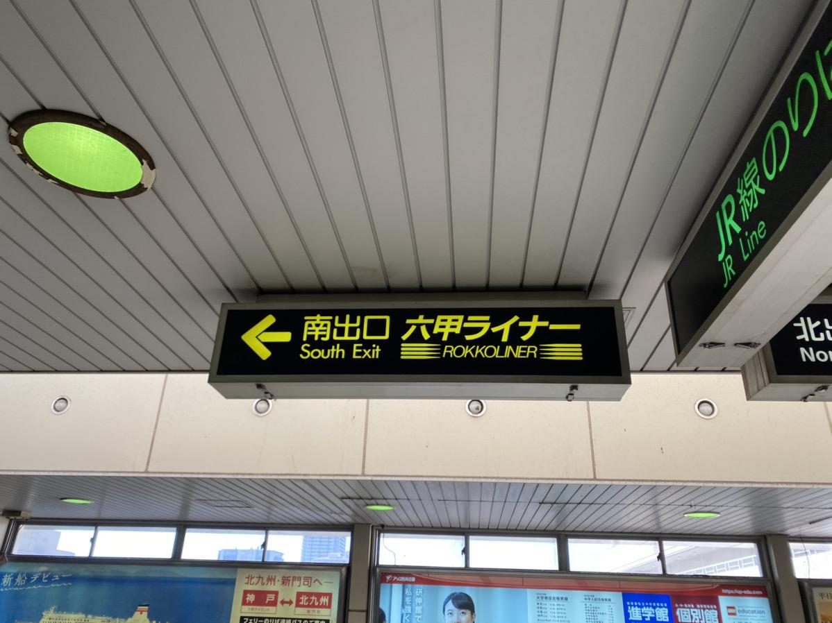 七五三写真館ハニーアンドクランチ神戸東店への道順01