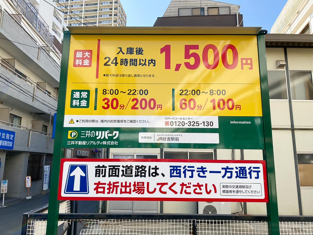 ハニーアンドクランチ神戸東店近くの駐車場02